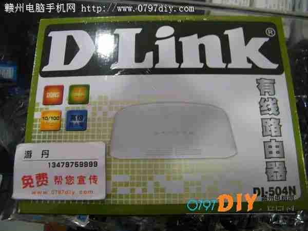 质优价廉亿客隆彩票网站D-Link DI-504N有线路由器促销中