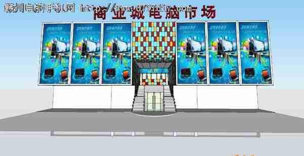 亿客隆彩票网站商业城电脑市场重新装修盛大招商