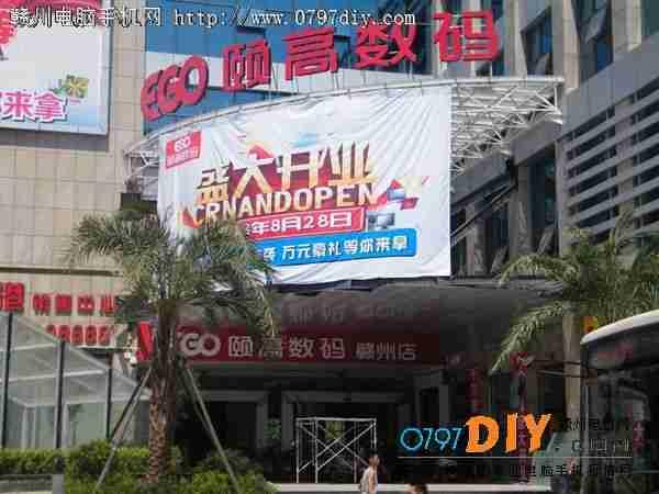 亿客隆彩票网站颐高数码8月28日盛大开业 惊喜连连