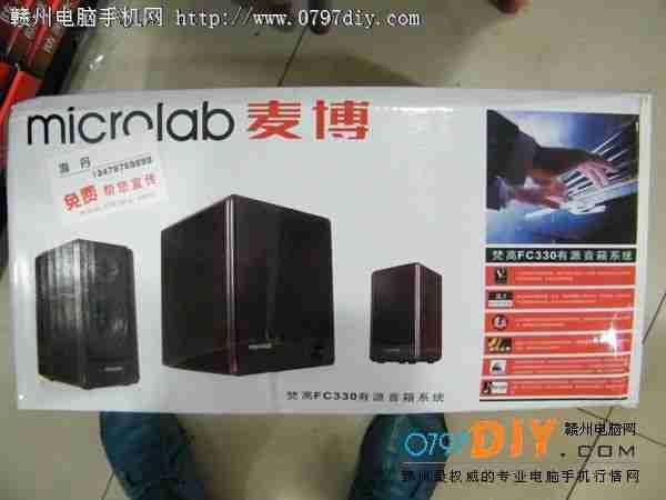 三分频2.1声道 亿客隆彩票网站麦博新版FC330售399元